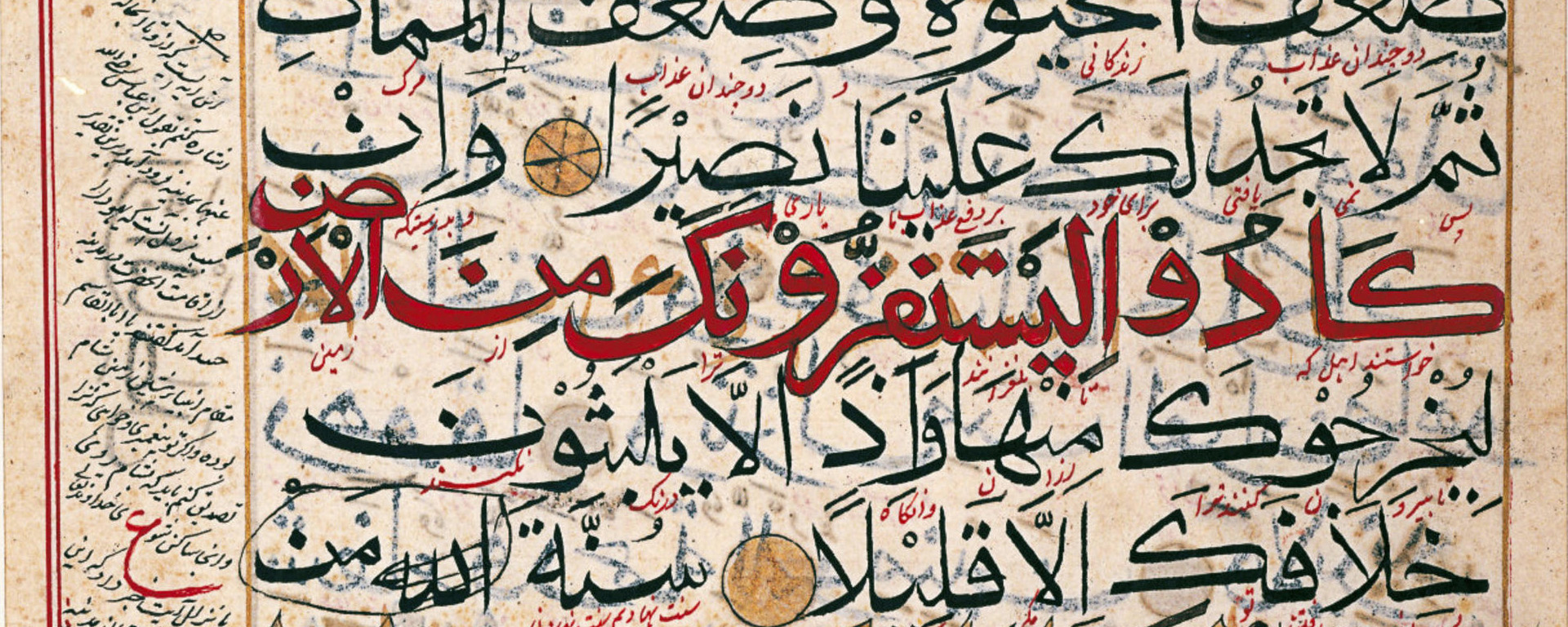Image: https://www.agakhanmuseum.org/collection/artifact/quran-folio-0 (Permitted use)